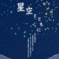 あの日は満天の星だった―3月11日の星空を再現したプラネタリウム各地で上映