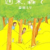 毎日がんばる女性に贈る、癒しの四コマ漫画『週末、森で』