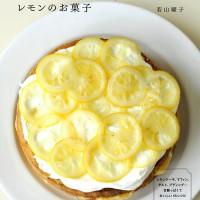 甘ずっぱさがギュッとつまった「レモンのお菓子」レシピ本