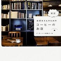 コーヒー読書を楽しむ!本好きさんのためのコーヒーのお店ガイド