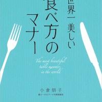 食事と向き合う瞬間を大切にする『世界一美しい食べ方のマナー 』