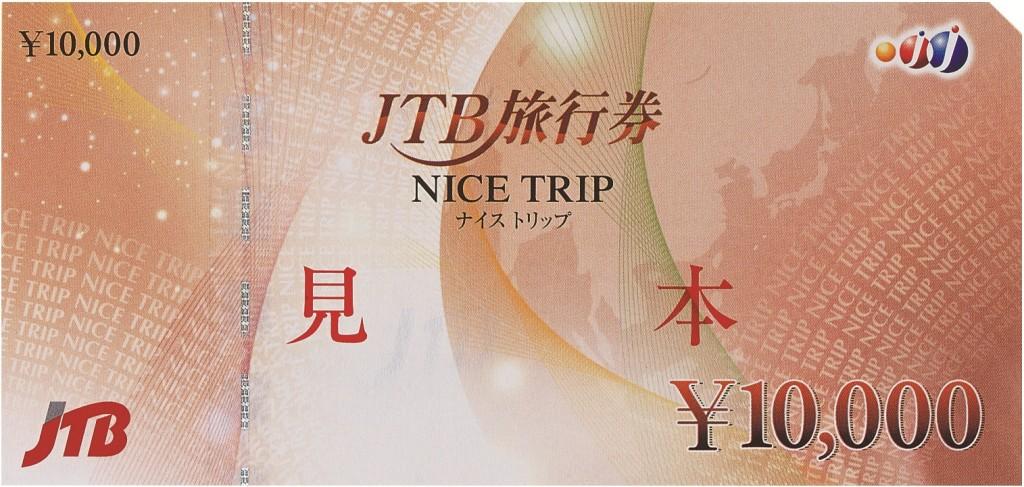 JTB旅行券 10000円券