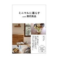 書籍「ミニマルに暮らす with 無印良品」をプレゼント!<5名様>