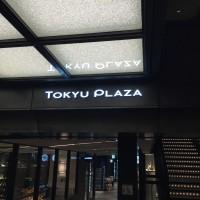 【有楽町】TOKYU PLAZA銀座で朝ごはん@シティベーカリー【vol.86】