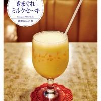 能町みね子の純喫茶探訪「ミルクセーキと喫茶店」の本