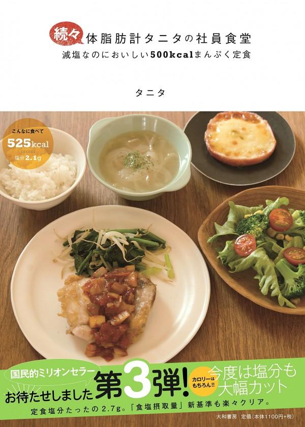 減塩なのにおいしい「タニタの社員食堂」レシピ本 , 朝時間.jp