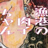 西加奈子の傑作『漁港の肉子ちゃん』あるがままに生きて感じて!