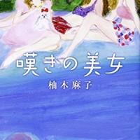 『嘆きの美女』柚木麻子が女の「美」と「本性」をドラマティックに描く