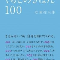 頭ではなく「心を使う」暮らしかた、松浦弥太郎の生き方のヒント