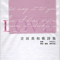 ドリカムのラブソングを読む『吉田美和歌詩集 LOVE』