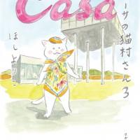 パート勤務の猫村さん♡おしゃれな編集部でお手伝い中!