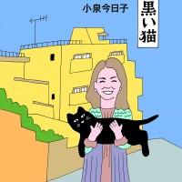 小泉今日子 自伝的エッセイ集『黄色いマンション 黒い猫』