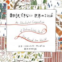 大切な人に贈りたい本『翻訳できない世界のことば』