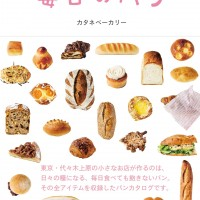 毎日食べても飽きないお店「カタネベーカリー」のパンカタログ 全種類を紹介!