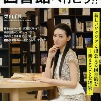 ときめく図書館へ行こう!日本各地・注目の図書館を大特集