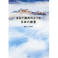 【新連載】驚きとトキメキの1冊!「まるで海外のような日本の絶景」