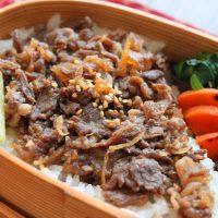 簡単!やわらか美味しい!定番「牛のしぐれ煮」のお弁当