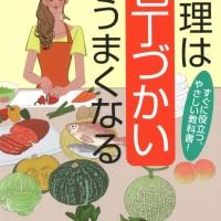 包丁づかいで料理の出来ばえが変わる!食材の上手な切り方をマスターする本