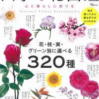 季節の花をもっと知りたい!『四季の花図鑑』
