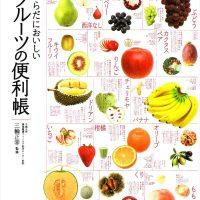 果実の恵みを朝の食卓に『からだにおいしいフルーツの便利帳』