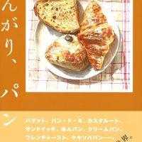 幸福と郷愁に満ちたパンの時間を集めた本 『こんがり、パン』