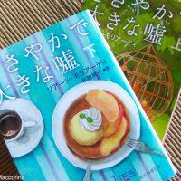 海外の読書会で大人気!豪州発のママ友バトル小説がめっぽう面白い!