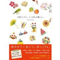 毎日が愛おしくなる♪書籍「大切にしたい、にっぽんの暮らし。」