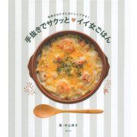時短でおいしいレシピ107品!書籍「手抜きでサクッと♡イイ女ごはん」