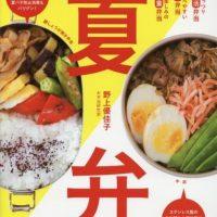 「夏弁」レシピ本が登場、夏のお弁当作りに役立つノウハウが満載!