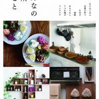 人気ブロガー&インスタグラマーが綴る「台所しごと」小さな工夫と幸せのヒント