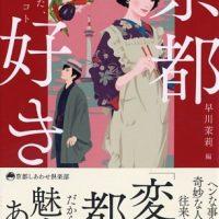 古都へとタイムスリップ。29人の京都好きによる魅惑のアンソロジー