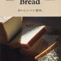 おいしいパン案内、人気パンや話題の店を大特集した一冊