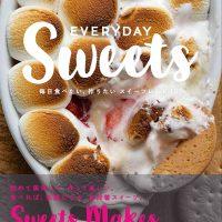 かわいくて遊び心いっぱいのレシピ集「毎日食べたいおうちスイーツ」