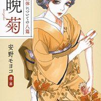 安野モヨコが艶やかな挿絵で文豪と競演「女体」をめぐる八篇