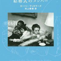 村上春樹の新訳で贈る、米女性作家の最高傑作『結婚式のメンバー』
