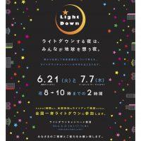 6.21夏至〜7.7七夕「ライトダウンキャンペーン」中、明かりを消してみませんか