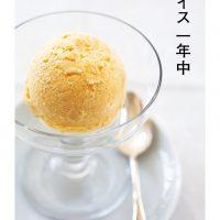 優しい甘さの手づくりアイス、人気料理家8人の絶品レシピ集
