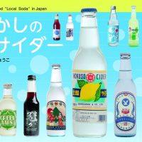 大人気の「地サイダー」さわやかレトロな味を楽しもう!日本全国サイダー図鑑