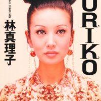 銀幕に咲いた花、女優・ルリ子の恋と半生を描く純愛ベストセラー