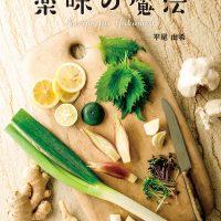 薬味たっぷりがうれしい!香味野菜が主役の料理105レシピ集