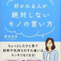 誤解やすれ違いをなくす一冊『好かれる人が絶対しないモノの言い方』