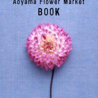 """""""花のある暮らし""""をはじめるための1冊「Aoyama Flower Market BOOK」"""