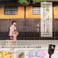 文具&京都好き必読!本「旅鞄いっぱいの京都ふたたび ~文具と雑貨をめぐる旅~」