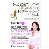 スーパーワーママに学ぶ!書籍『No.1営業ウーマンの「朝3時起き」でトリプルハッピーに生きる本』