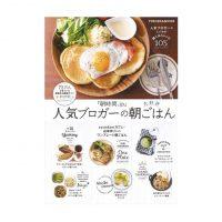 新発売!朝時間.jp発の本「人気ブロガーの大好評朝ごはん」
