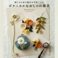 お花モチーフが素敵。ボタニカルなおしゃれ雑貨を編んでみませんか