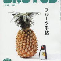 まるごと一冊フルーツ100% 本当においしいフルーツって?