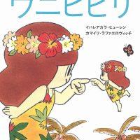 愛に満ちたハワイの叡智「ホ・オポノポノ」本当の自分と出会うメソッド