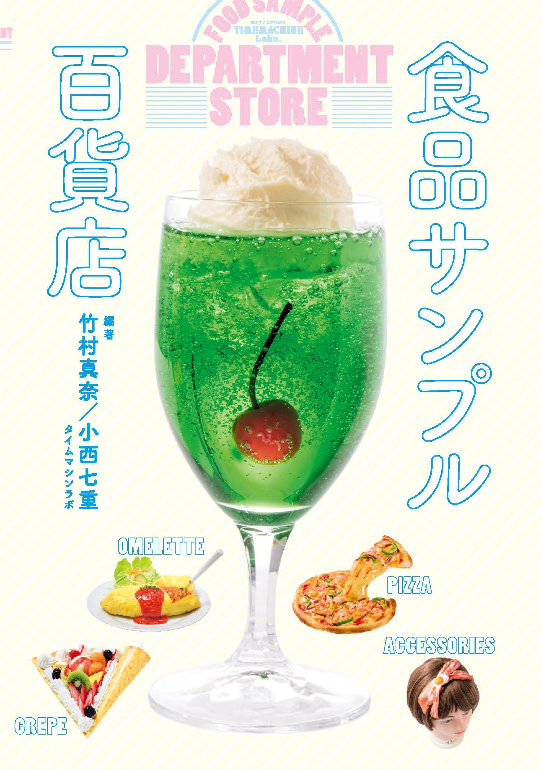 パフェもお寿司もポップで可愛い!本物そっくり「食品サンプル」の本朝読書のすすめ『まっこリ~ナのCafe BonBon』