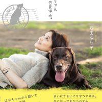 いつも笑顔で。女優・石田ゆり子のエッセイ『はなちゃんの夏休み。』